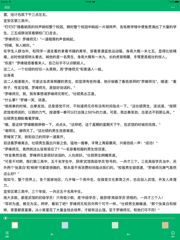 我吃西红柿精选「吞噬星空」 screenshot 8