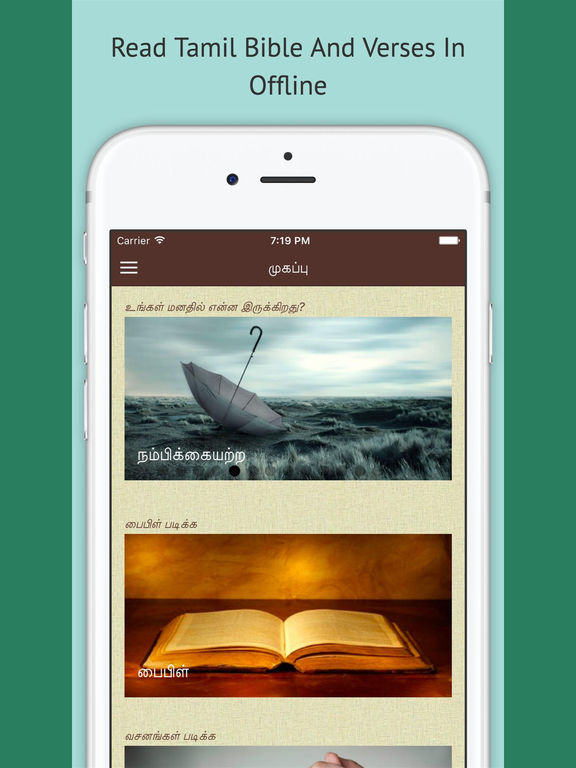 Tamil Bible - Offline - BibleApp4All screenshot 6
