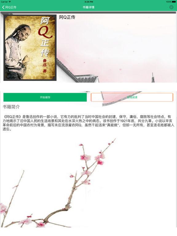 鲁迅小说精选「阿Q正传」 screenshot 6