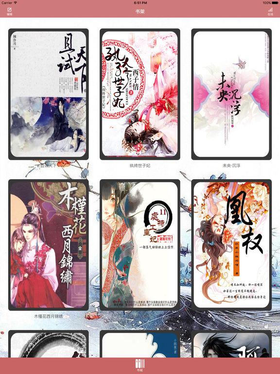 「霸气女主小说精选」人气巾帼英雄系列 screenshot 6