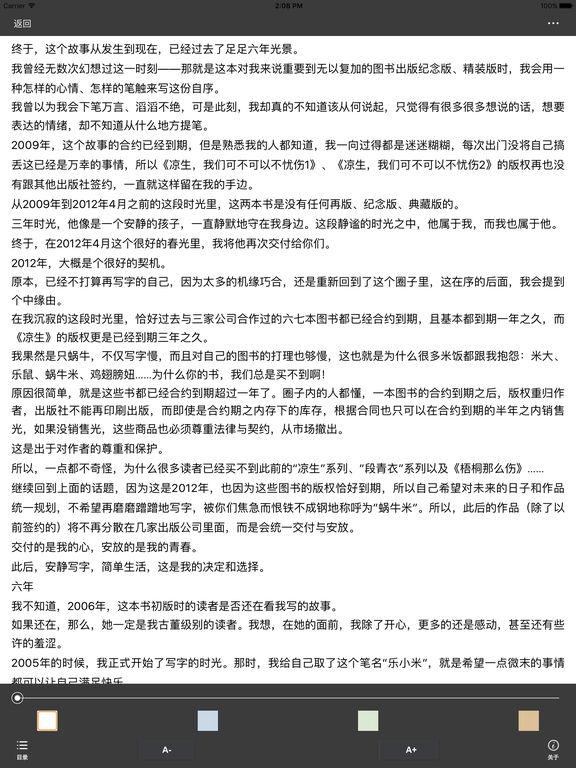 凉生,我们可不可以不忧伤:乐小米著唯美催泪爱情小说 screenshot 6