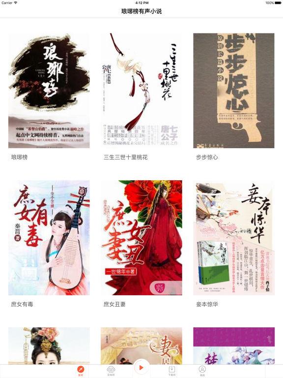 新琅琊榜有声小说—海宴言情作品听书神器 screenshot 6