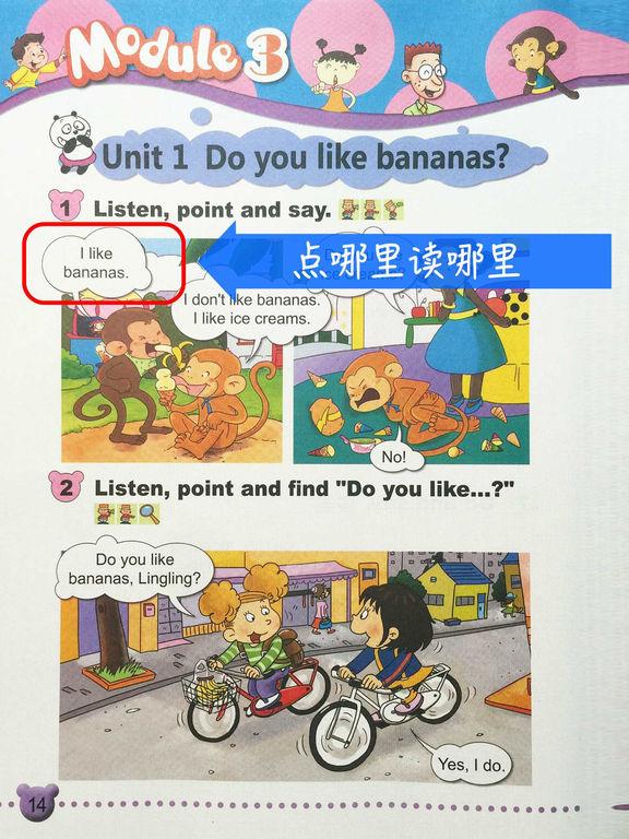 外研社版小学英语二年级上册点读课本 screenshot 7