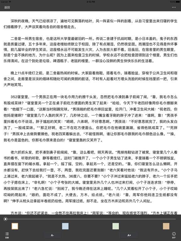 心理罪:悬疑犯罪超级网剧原著小说 screenshot 6