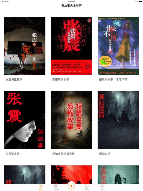 鬼故事大全2有声小说-短篇长篇恐怖合集新编免费听 screenshot 5