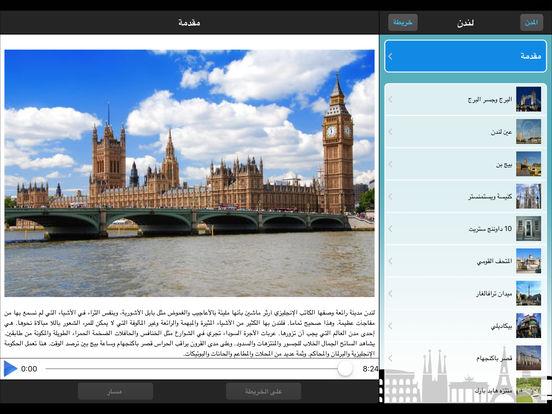 الدليل الصوتي screenshot 8