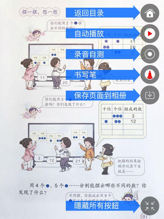 人教版小学数学一年级下册同步教材点读课本- 读书派 screenshot 8
