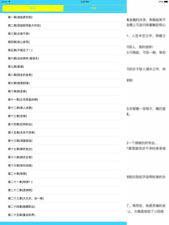 天骄无双—跳舞著·西方玄幻 screenshot 6