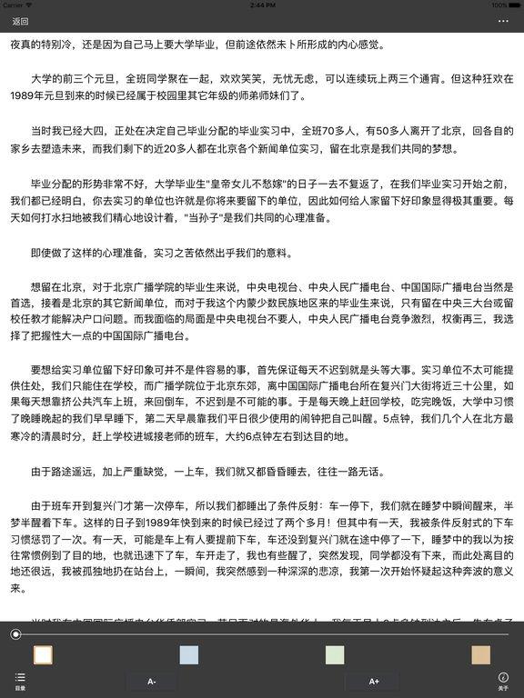 痛并快乐着:知名主持人白岩松自传小说 screenshot 6