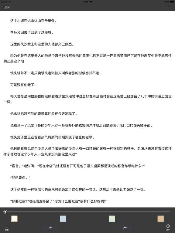 飞刀又见飞刀:古龙武侠作品集 screenshot 6