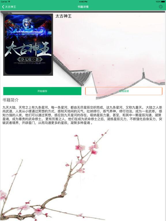 精选玄幻修真小说:太古神王 screenshot 6