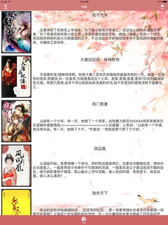 风弄作品古言耽美:凤于九天 screenshot 5