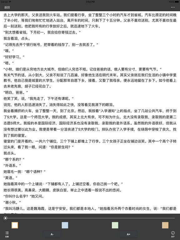 沥川往事—现代都市青春言情小说 screenshot 6