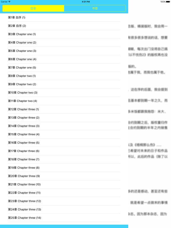 清新唯美爱情小说:凉生,我们可不可以不忧伤 screenshot 6