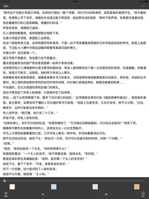 至此终年—墨宝非宝·一个关于师生恋的故事 screenshot 5