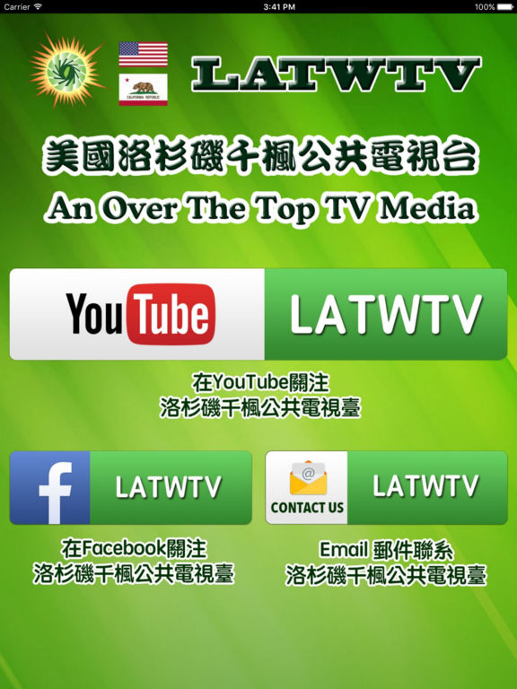 LATWTV app screenshot 6