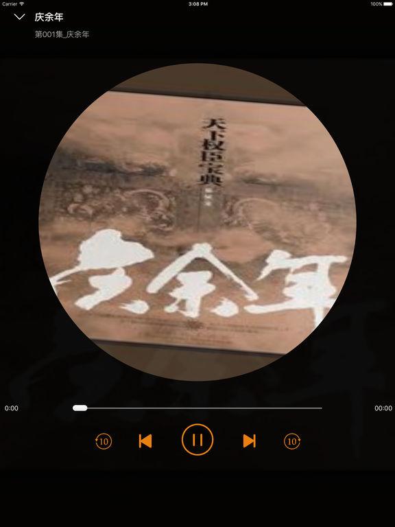 庆余年玄幻系列有声小说—2016最热网络推荐读书神器 screenshot 7