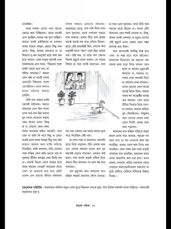 Anubad Patrika screenshot 7