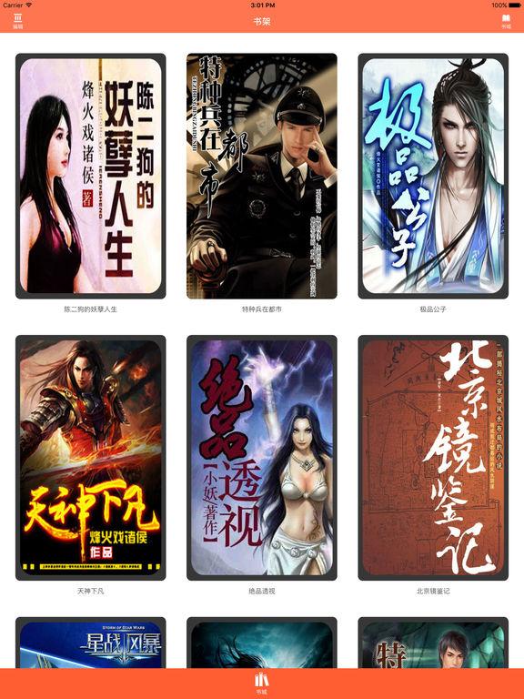 烽火戏诸侯:雪中悍刀行等精彩小说合集 screenshot 4