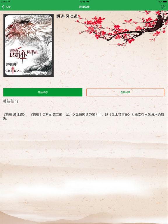 「临界爵迹」郭敬明著,热门玄幻 screenshot 6