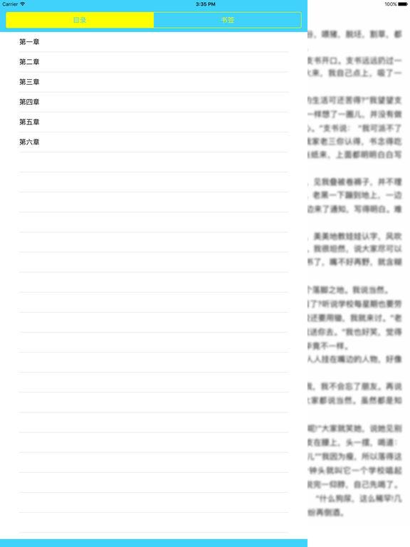 孩子王—阿城作品,当代哲学文学小说 screenshot 6