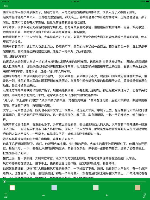 「老九门」盗墓笔记全集、鬼吹灯 screenshot 7