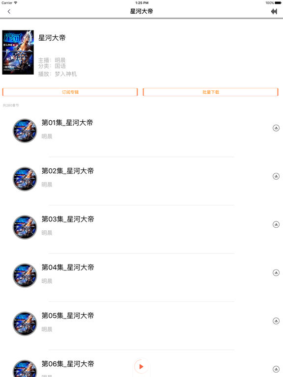 梦入神机全部作品有声小说—龙蛇演义星河大帝免费阅读 screenshot 8