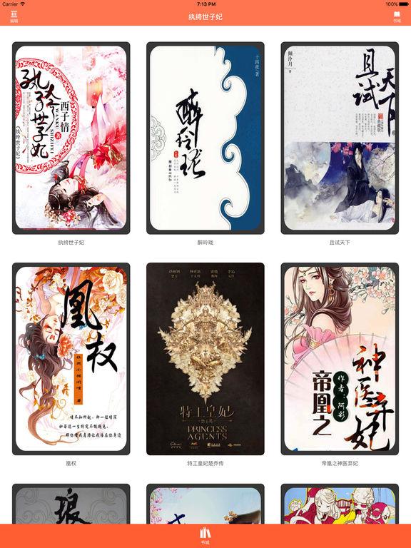 纨绔世子妃:古风言情小说集萃 screenshot 4
