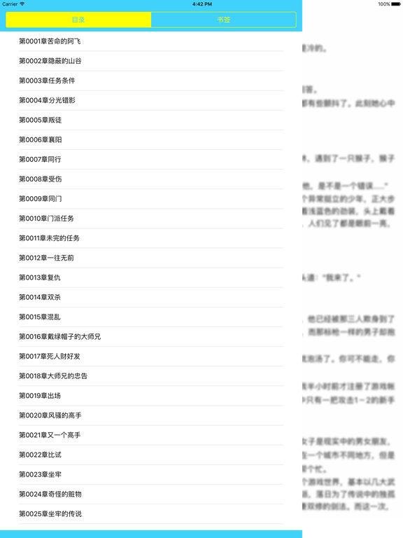 红缨记—东郊林公子作品集 screenshot 5