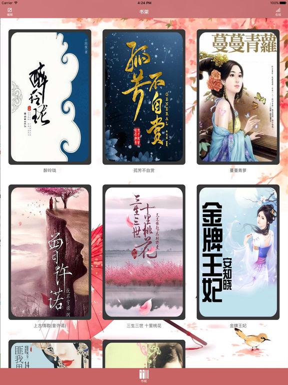 「东宫」匪我思存古典言情小说 screenshot 6