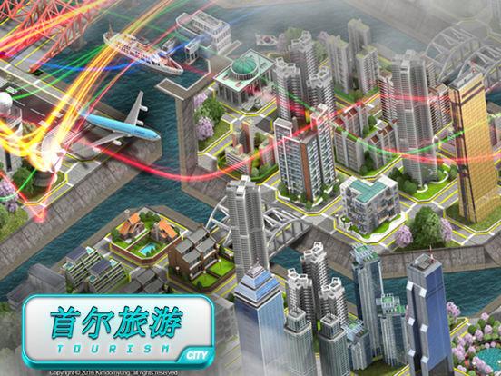 城市 - 首尔旅游 screenshot 6