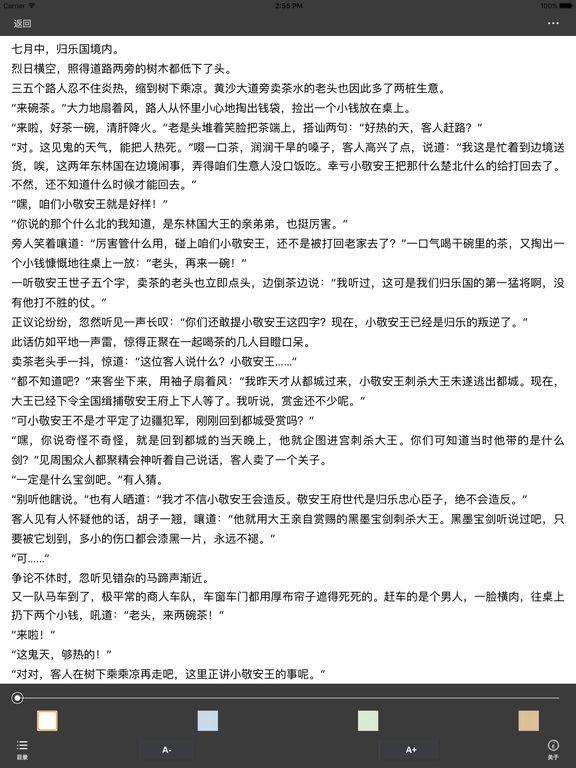 经典古风小说:孤芳不自赏 screenshot 5