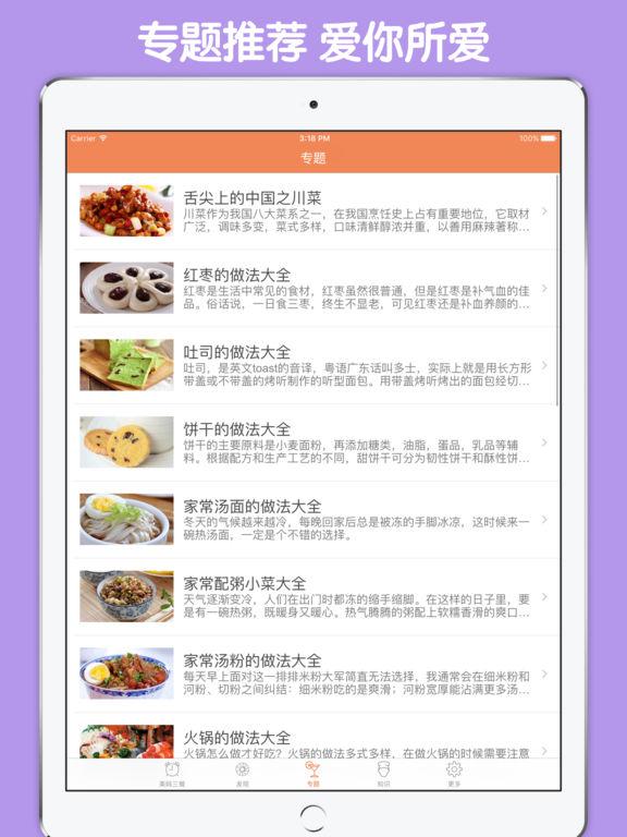 美妈三餐 screenshot 8