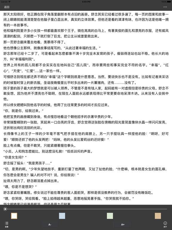 耽美小说合集:同性之间的真情 screenshot 5