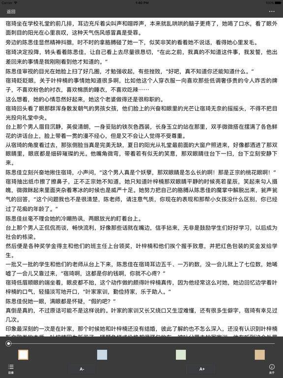 其实,楠木可依—东奔西顾言情小说(精校版) screenshot 5