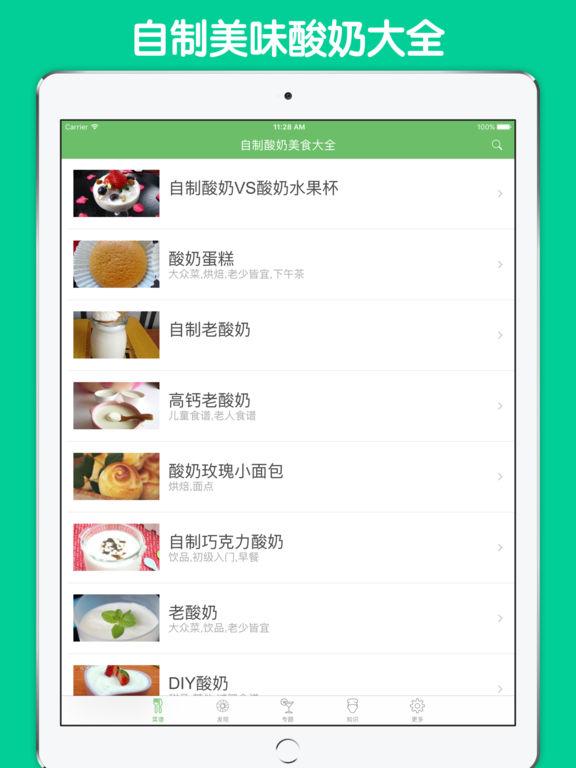 自制各种美味酸奶美食大全 screenshot 6