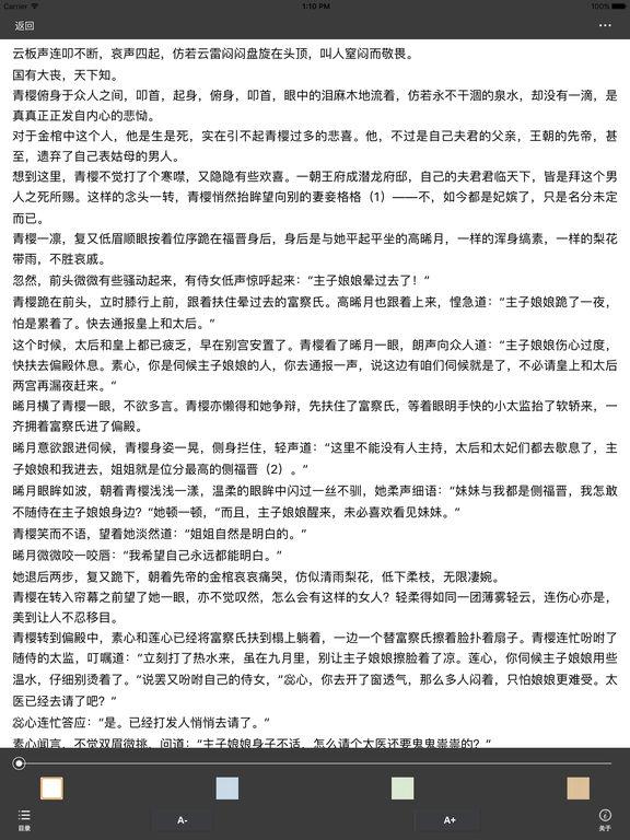 古典宫斗言情小说:如懿传 screenshot 6