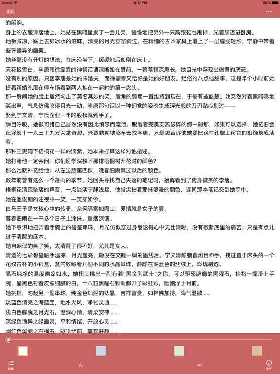 「醉玲珑」人气电视剧原著,作家十四夜唯美开山之作 screenshot 7