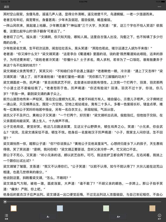 凤歌作品集:昆仑,沧海等精选小说 screenshot 6