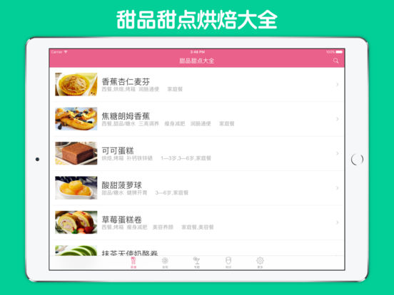 甜点大全 - 甜品点心食谱大全 screenshot 6