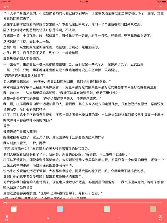 「骄阳似我」不可错过的经典言情小说 screenshot 7