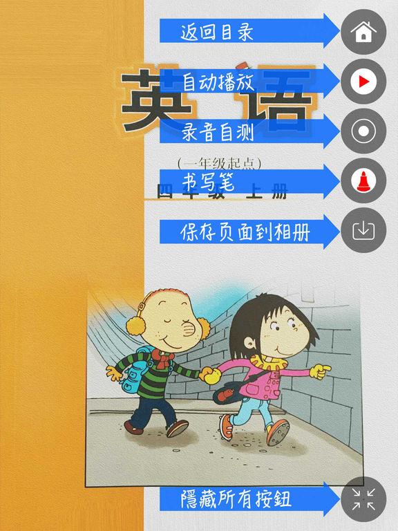 外研社版小学英语四年级上册点读课本 screenshot 6