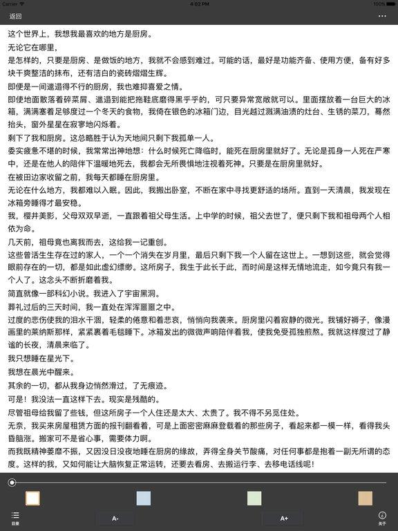 厨房—吉本芭娜娜作品,最热短篇小说 screenshot 5
