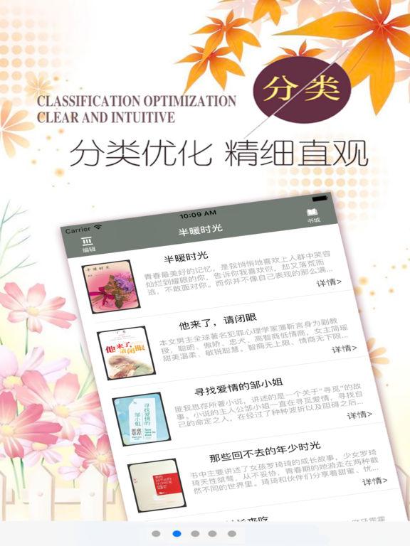 云中歌:桐华著古风言情电视剧小说 screenshot 4