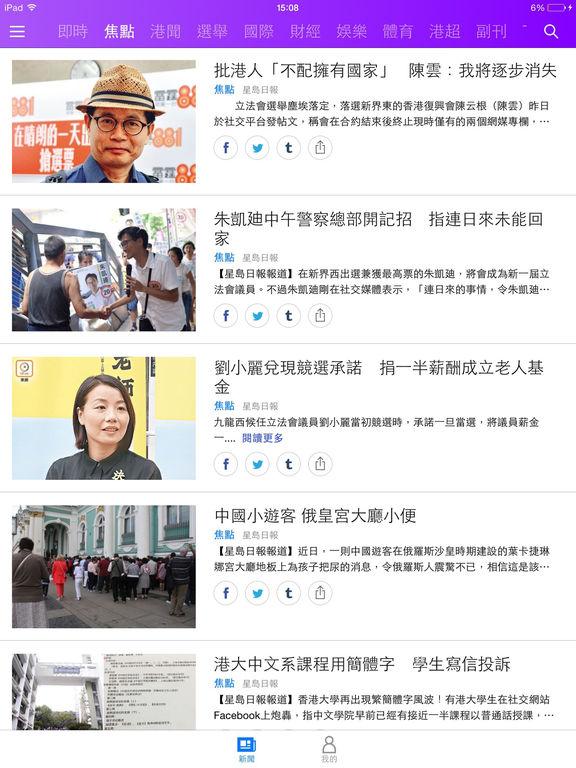 Yahoo新聞 - 香港即時焦點 screenshot 6