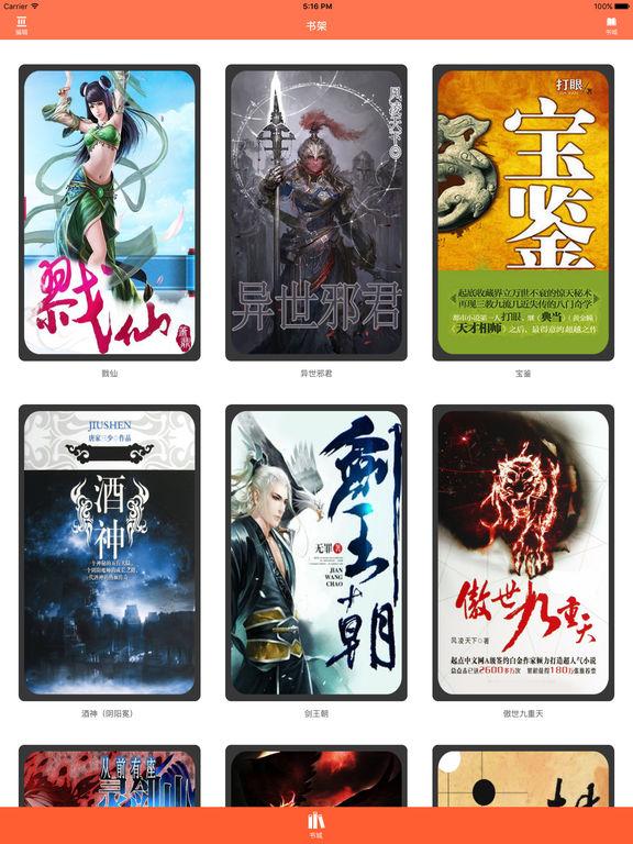 酒神:唐家三少经典小说 screenshot 4