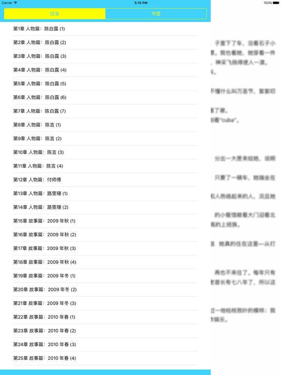 都市女人的情感:我的朋友陈白露小姐 screenshot 6