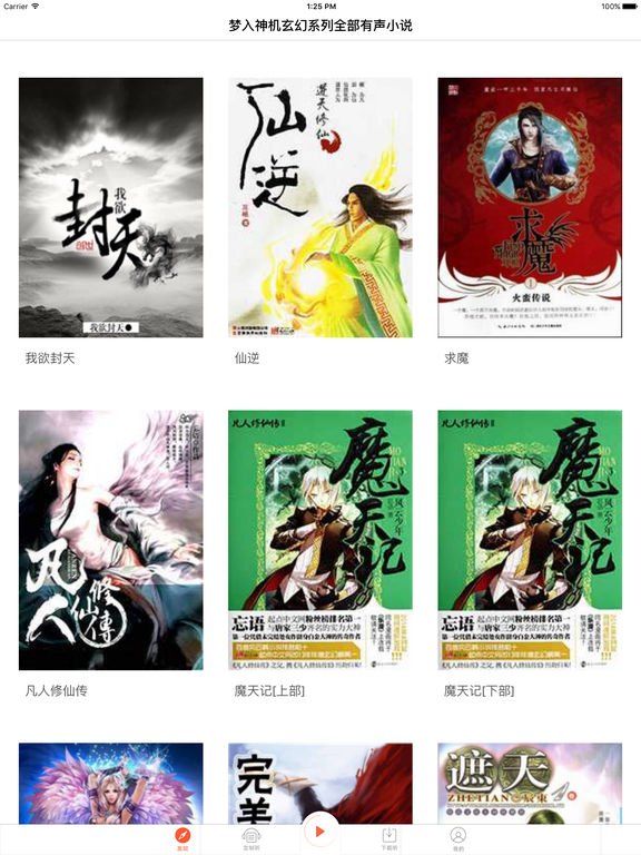 梦入神机全部作品有声小说—龙蛇演义星河大帝免费阅读 screenshot 5