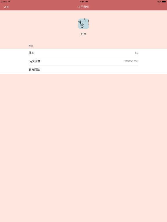 「东宫」匪我思存古典言情小说 screenshot 10