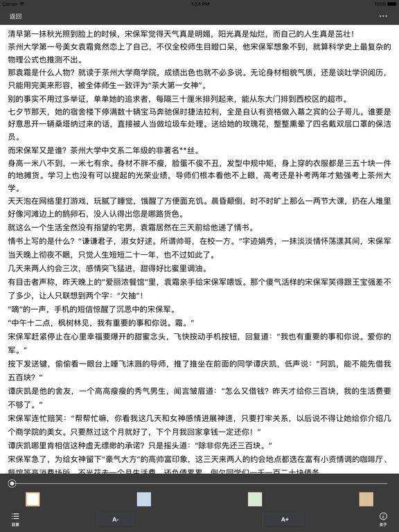 元气少年:青春热血的校园 screenshot 5